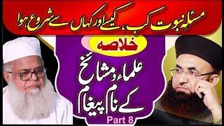Ulama Mashaikh Ke Naam Paigam | Masla-E-Nabuwat | Dr Ashraf Asif Jalali |