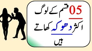 5 Reasons why people get deceived from other people - Urdu /Hindi