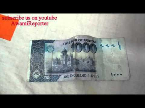 How to identify fake Pakistani currency notes