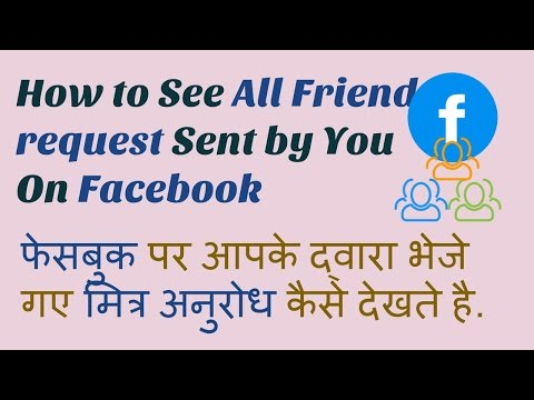 How to See All Friend  request Sent by You  On Facebook [HINDI VIDEO]