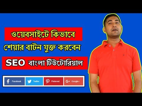 How to Add Social Share Button On Your Website - SEO Bangla Tutorial
