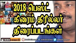 Tamil Cinema Best Crime Thrillers  2018 Movies  - 2018 சிறந்த கிரைம் திரில்லர் திரைப்படங்கள்