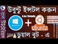 Download  (Bangla) Dual boot Ubuntu install with Windows 10/8/7 - A 2 Z Details | Linux Ubuntu 17.10/16.04 MP3,3GP,MP4