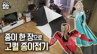 오리지 않고 종이 1장으로 엘사, 아이언맨 만들기 (※따라하기힘듦주의)┃Amazing Origami with One Piece of Paper