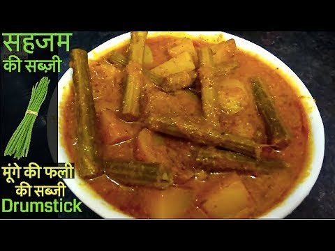 सहजन की फली की सब्जी | How to make Drumstick Curry | Munge ki fali | Sojni ki phalli