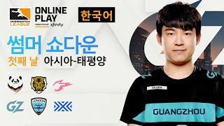 오버워치 리그 2020시즌 | 썸머 쇼다운 | 아시아-태평양 1일차 준준결승전 (7/4 오후)