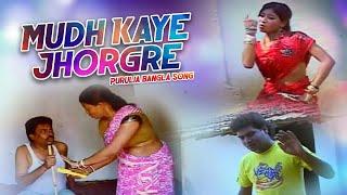 Purulia Superhit Song , Mudh Kaye Jhorgre , New Purulia Bangla Superhit Video Song 2019