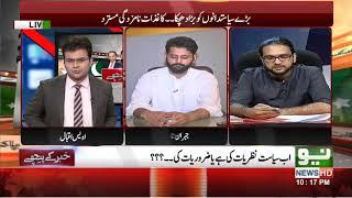 Khabar Kay Peechy | 10 June 2018 PART 1 | Neo News HD