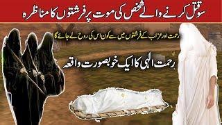 Kahani Aik Gunahgar Ki ( Debt Of Angels On A Sinner ) Urdu Stories ! Islamic stories