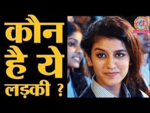 About Priya Prakash Varrier's  life | must watch viral girl's Life | who is Priya Prakash Varrier?