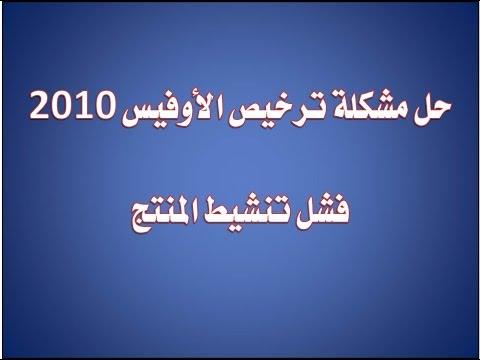 حل مشكلة ( فشل تنشيط المنتج ) تفعيل الأوفيس 2010 HD