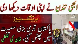 ARY Live News Streaming Today |Breaking News Today Pakistan| In Hindi Urdu