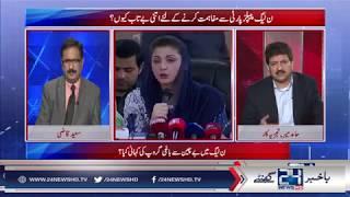 2018 Kay election mein kya ho ga? Hamid Mir ne Bata diya
