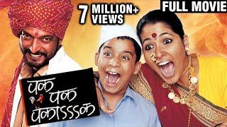 Pak Pak Pakaak | Full Movie | Nana Patekar | Usha Nadkarni | Latest Marathi Movie