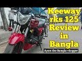 keeway rks 125 review in bangla    4000 km used bike    Ayon The Bangla Vlogger
