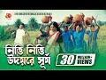 Nitti Nitti Udoy Re Surjo Ferdous Mousumi Khairun Sundori Bangla Movie Songs