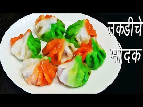 उकडीचे मोदक  | Tri colour Ukadiche Modak | Ganesh Chaturthi Special Recipe | Madhurasrecipe