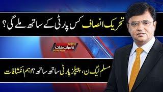 PTI Kis Party Kay Sath Milay Gi? - PMLN Aur PPP Sath Sath - Dunya Kamran Khan Ke Sath
