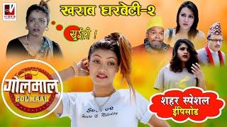 Golmaal | (शहर स्पेशल) Sahar Special episode-2 | 1 Jun 2020 | Lock down Episode | Vibes Creation