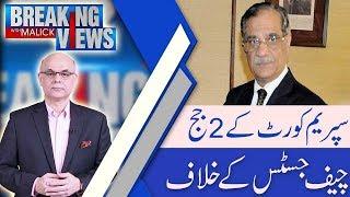 Breaking Views with Malick | SC set to hear Nawaz Sharif review Petition | 13 Jan 2019 | 92NewsHD