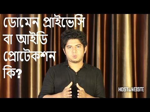 What is Domain Privacy or ID Protection? (Bangla) | Host The Website