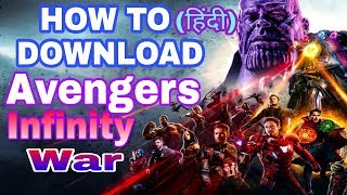 Download How to Download Avengers infinity war in hindi Video