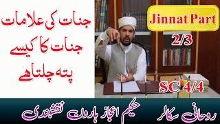Jinnat ki alamaat - Jinnat k asraat - Jinnat Islamic lecture ---Jinnat Part 2 SC 4