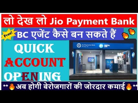 JIO Payment Bank Launched 2018 | How To Open New Jio Payments Bank 🔥🔥🔥