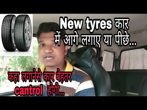Where to Install New Pairs of Tyres? Front or Rear?