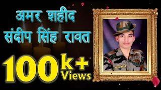 Amar Shaheed Sandeep Singh Rawat || Indian Army  || 6th Garhwal Rifle  || Rajji Films 2018