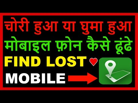 How to Find your Lost or Stolen Samsung Android Mobile Phone in Hindi || Track Method ||