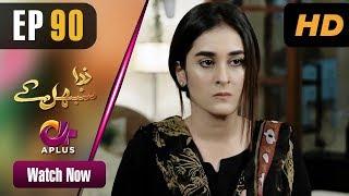Zara Sambhal Kay - Episode 90 | Aplus | Bilal Qureshi, Danial, Shehzeen, Michelle | Pakistani Drama
