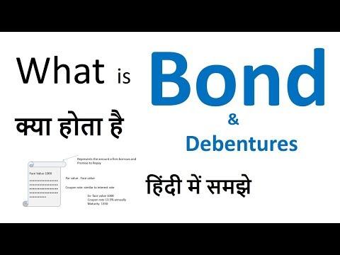 What are bonds and Debentures || Bond क्या होता है
