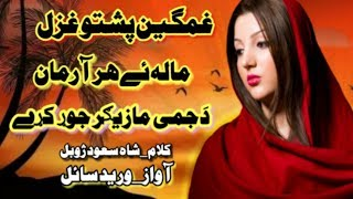 Very Sad Pashto Ghazal Poetry | Khudaya Sumra Khkkulay Wakht