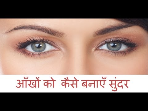How To Make Your Eyes Beautiful Naturally