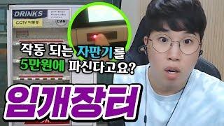 [하이라이트] 임개장터! (음료수 자판기 5만원에 샀습니다.) ★임다★