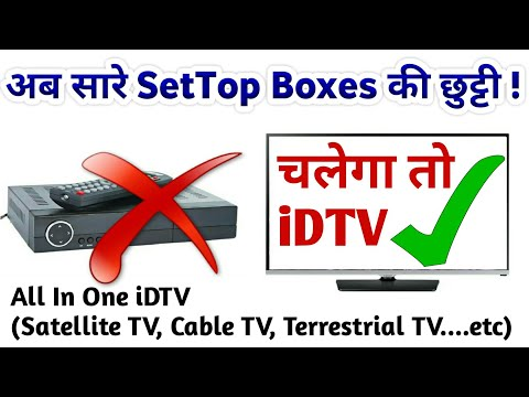 अब TV देखो बिना किसी Set Top Box के | iDTV Explained |TV Sets With In built digital Tuner|iDTV Price