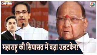 Congress के 'खेल' में फंसी, Shiv Sena की सरकार!   TAKKAR