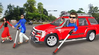 अँधा आदमी कार चालक Blind Man Car Driver Rescue Comedy Video हिदी कहानिया Hindi Kahaniya Comedy Video