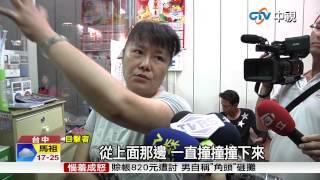【中視新聞】 聯結車撞27車 騎士在旁爆頭 男嚇傻 20150505
