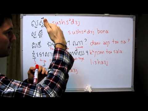 Learning Khmer : Lesson 1