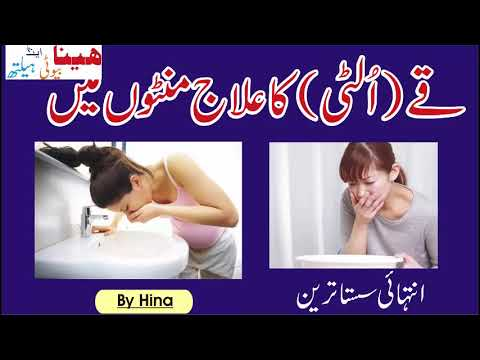 vomiting Treatment |Hina Beauty & Health| Ulti Ka ilaj in Urdu