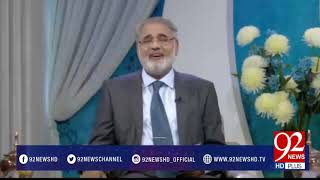 Subh e Noor (Hazrat  Naimat Shah Wali) -27-03-2017- 92NewsHDPlus
