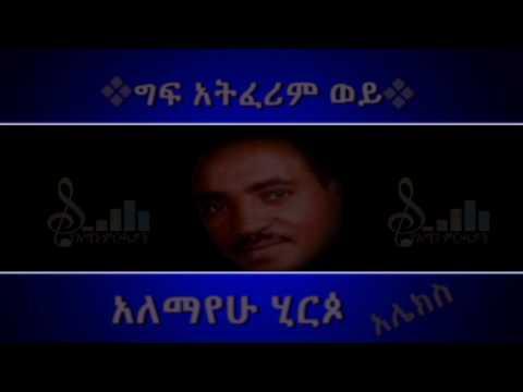 Xxx Mp4 Alemayehu Hirpo ግፍ አትፈሪም ወይ Gif Ateferim Woy 3gp Sex