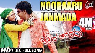 Chaithrada Chandrama   Nooraaru Janmada   Kannada Video Song   Pankaj   Amulya   S.Narayan   Kannada