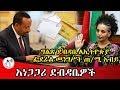 Download  Ethiopia || ግልጽ ደብዳቤ ለኢትዮጵያ  ፌደራል መንግሥት ጠ/ሚ አብይ MP3,3GP,MP4