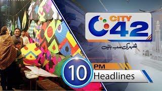 News Headlines | 10 ;00 PM |  1 February 2018  | City42