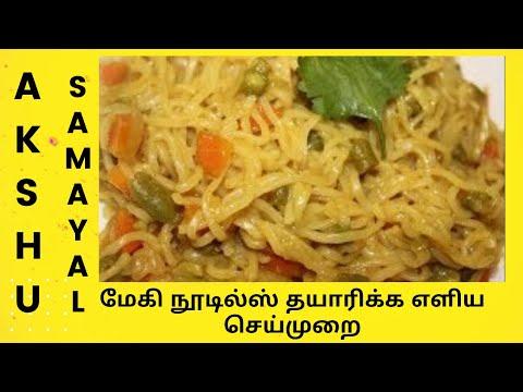மேகி நூடில்ஸ் தயாரிக்க எளிய செய்முறை - தமிழ் / Perfect way to cook Maggi Noodles - Tamil