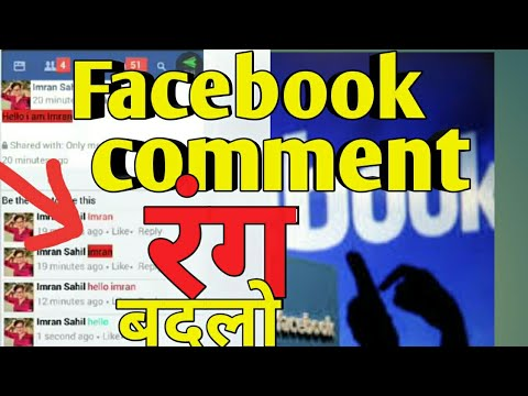 How to change facebook post comments color very easy hindi | facebook new tricks 2018