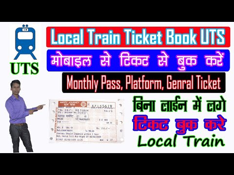 Mobile se Railway Ticket Kaise Book kare How to Book Railway Local Ticket Train by Mobile